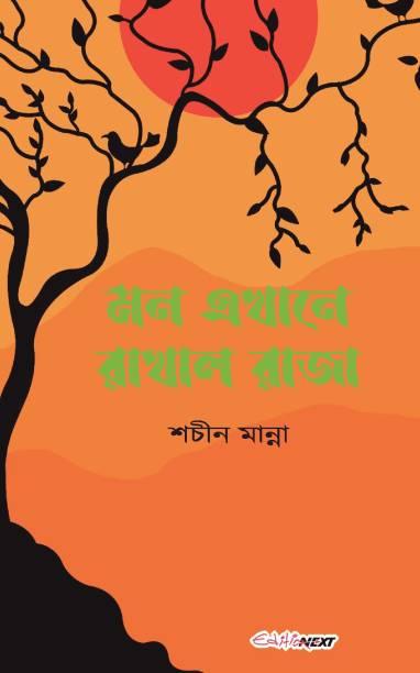 Mon Ekhane Rakhal Raja