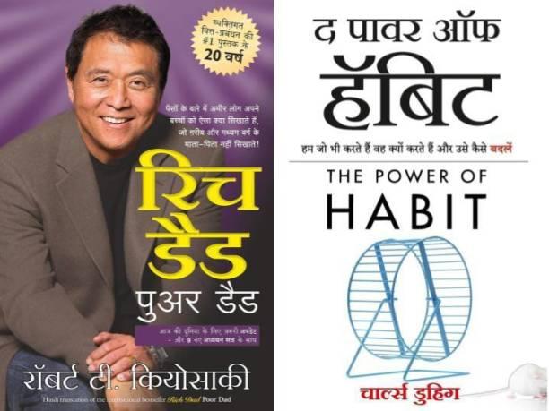 Rich Dad Poor Dad & The Power Of Habit