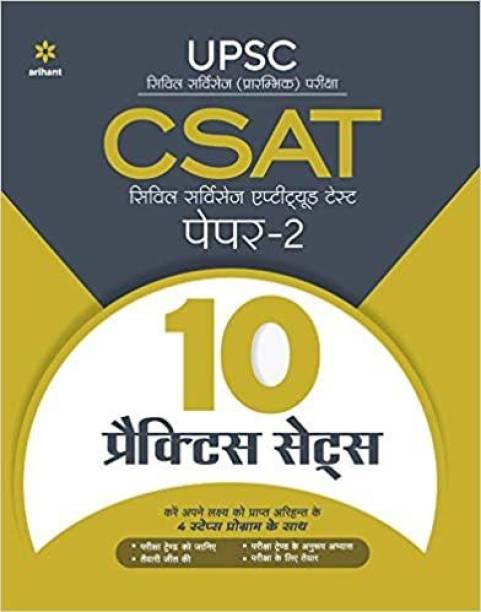 10 Practice Sets Csat Civil Services Aptitude Test Paper 2 2021