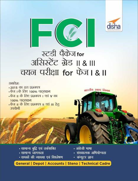 FCI Study Package for Assistant Grade II & III Recruitment Pariksha for Phase I & II Hindi Edition