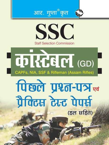 Ssc Constable (Gd) (Capfs/Nia/Ssf/Rifleman-Assam Rifles) Previous Years' Papers and Practice Test Papers