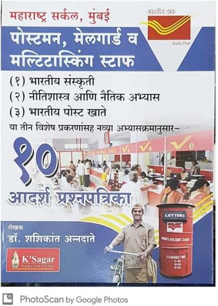 Ksagar Postal Bharti Adarsh Prasnapatrika
