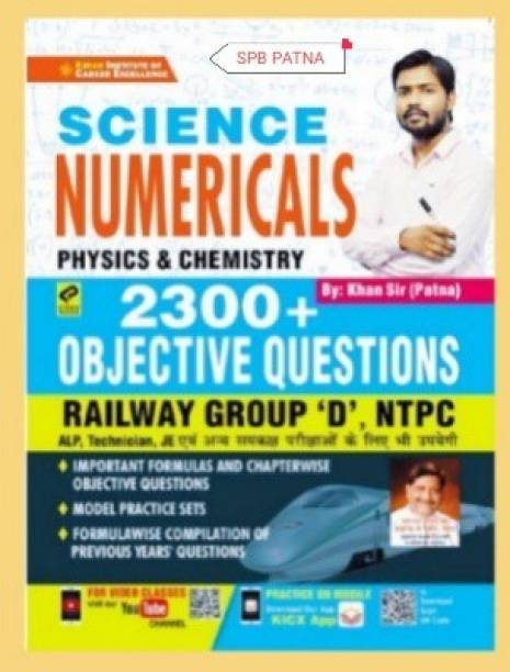 Science Numericals Physics And Chemistry 2300+ Objective Questions For Railway Group D , NTPC ,ALP ,JE(Hindi Medium)(3146)