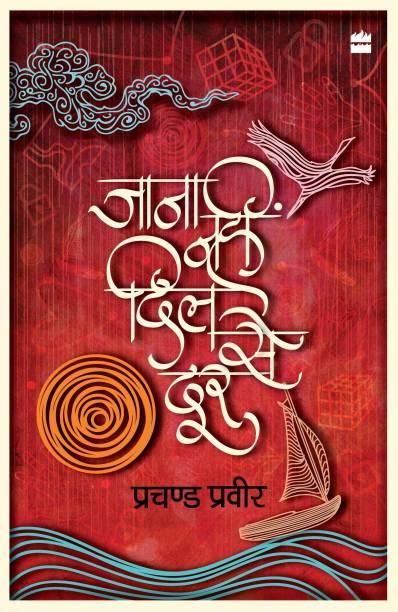 Jaana Nahi Dil Se Door