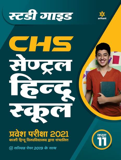 Study Guide Central Hindu School Entrance Exam 2021