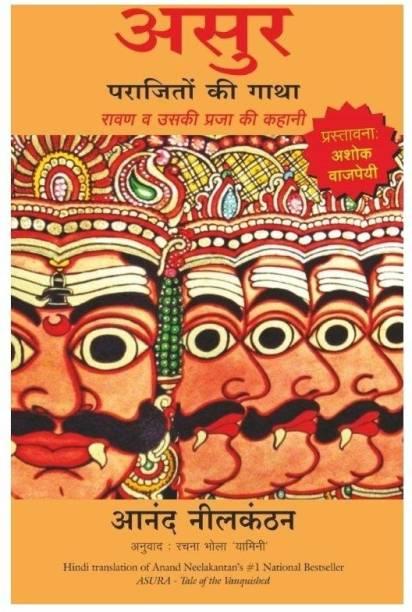 Asura - Parajiton Ki Gatha - Ravan Va Uski Praja Ki Kahani