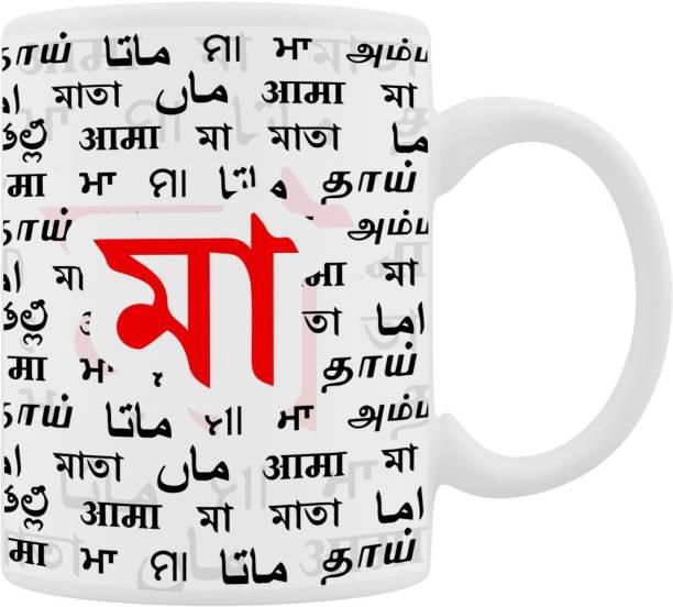 Shree Rani Sati Digital Maa - Bengali Ceramic Coffee Mug