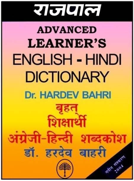 Rajpal Advanced Learners English Hindi Dictionary