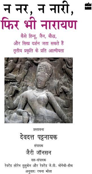 Na Nar, Na Naari, Phir Bhi Narayan