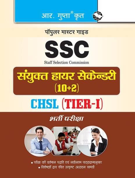 Ssc Ldc Data Entry Operator - (CHSL-10+2) Postal/Sorting Asstt. & Junior Secretariat Assistant (JSA) (Tier-I) Recruitment Exam Guide 2021 Edition