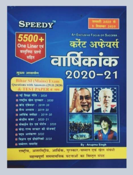 Speedy Current Sitember Wala New Up To Date All Exam .Bpsc.Upsc.SSC.bank.Railway.Jee.meet.political.sci.Hindi.SPB PATNA