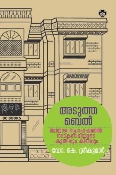 Adutha Bell - Malayala Professional Natakavediyude Kuthippum Kithappum