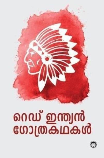Red Indian Gothrakathakal