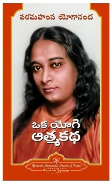 Auto.Of A Yogi (Telugu)