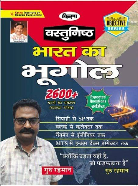 Kiran Objetive Geography Of India 2600 + (With Detailed Explanation) Hindi