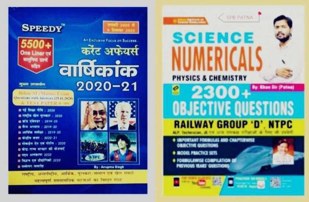Kiran Science Numericals Physics And Chemistry 2300+ Objective Questions Railway Group D , NTPC ,ALP ,JE(Hindi Medium)(3146) KHAN SIR BY PATNA SPB PATNA
