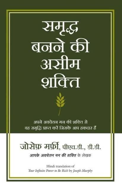 Samriddha Banane Ki Aseem Shakti