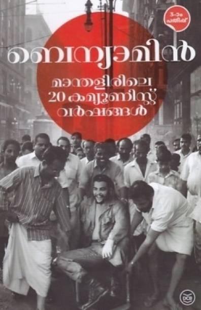 Manthalirile 20 Communist Varshangal