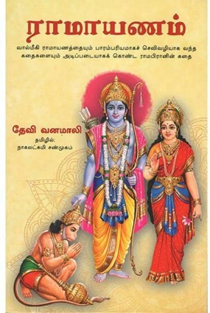 Devi Vanamali's Sri Rama Lila