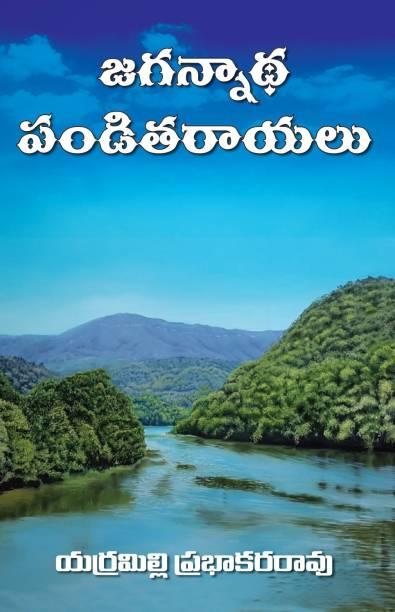 Jagannatha Pandita Rayalu