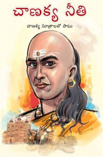 Chanakya Neeti with Chanakya Sutra Sahit