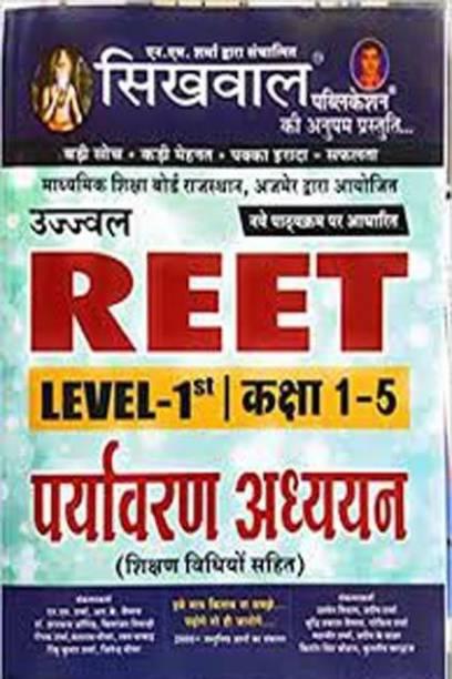 Sikhwal Ujjwal REET Level 1st Class 1-5 Enviourmant Study Paryavaran Adhyayan