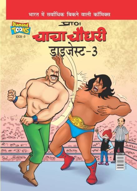 Chacha Chaudhary Digest -3
