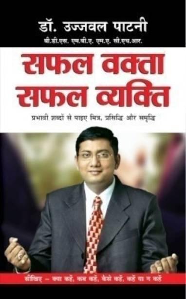 Safal Vakta Safal Vyakti