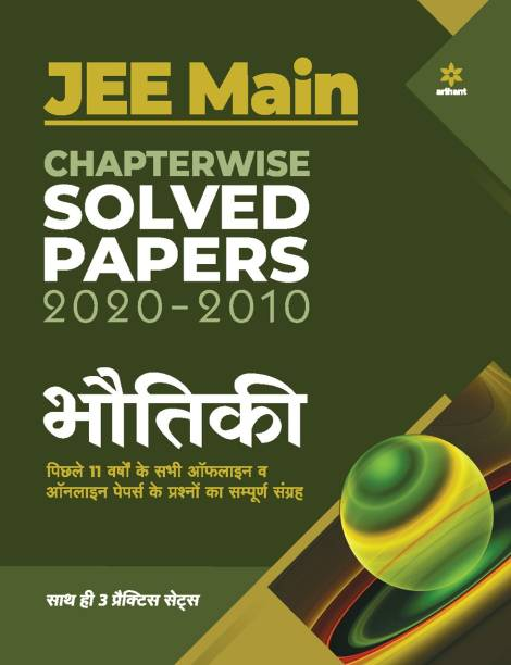 JEE Main Chapterwise Solved Papers 2020-2010 Bhotiki 2021