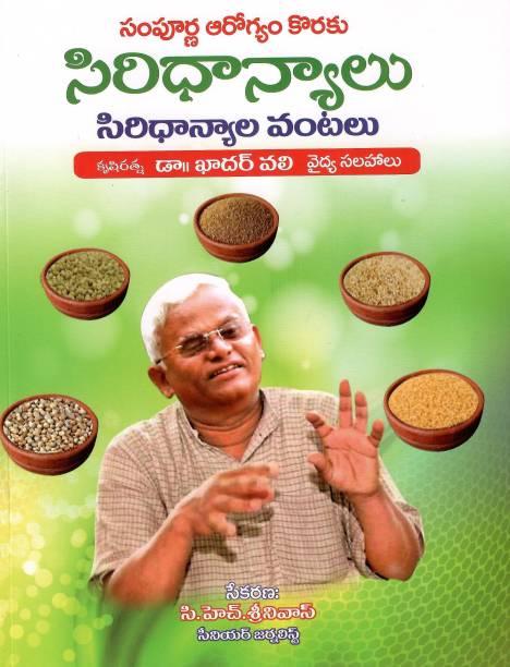 SiriDhanyalu Vantalu (Dr.Kadharvalli)