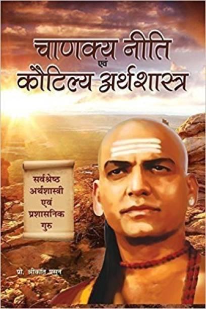 Chanakya Niti Evam Kautilya Arthshastra 1 Edition