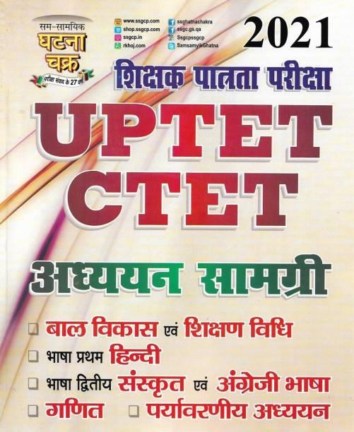 UPTET / CTET 2021 Adhyayan Samagri (Child Development And Pedagogy, Hindi, Maths, Sanskrit, Environmental Studies, English) IN HINDI
