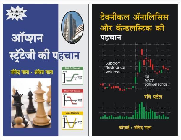 Option Trading + Technical Analysis Hindi Books Combo