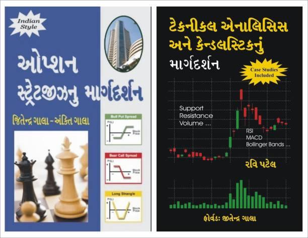 Option Trading + Technical Analysis Gujarati Books Combo