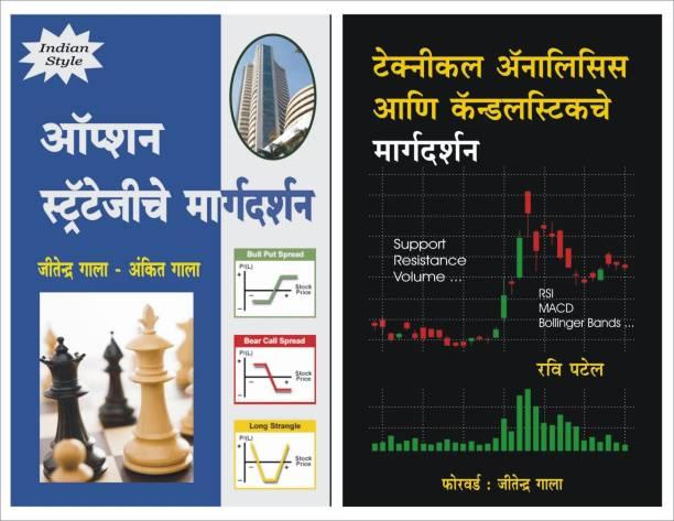 Option Trading + Technical Analysis Marathi Books Combo