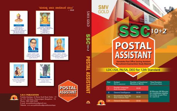 SSC 10+2 Postal Assistant Study Material