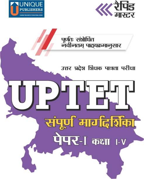 UPTET - Sampurn Margdarshika (Guide) - Paper 1 - Classes 1-5 (2020)