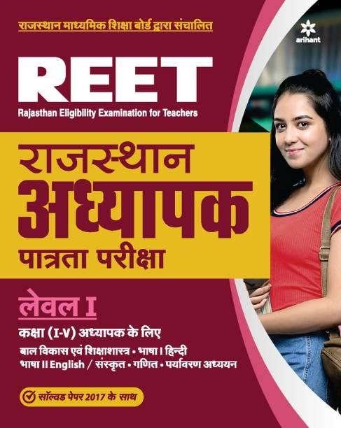 Reet Rajasthan Adhyapak Patrata Pariksha Level 1 for Class 1-5 2021