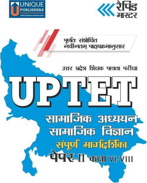 UPTET Paper II, Social Studies/ Social Science Guide (2020-21)