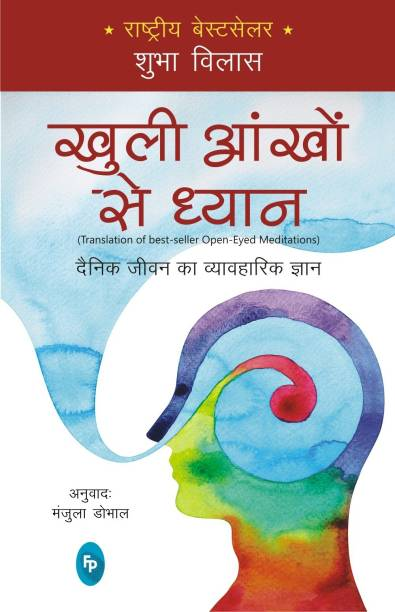 Open-Eyed Meditations: Practical Wisdom for Everyday Life (Hindi) - Dainik Jeevan Ka Vyavahaarik Gyan
