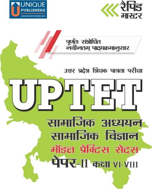 UPTET Paper II, Math & Science Model Practice Sets