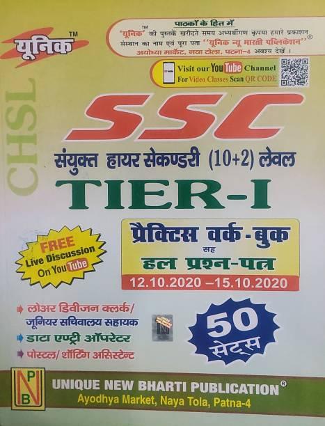 Ssc Chsl (10+2) Tier-1 50 Sets Practice Workbook & Solved Question