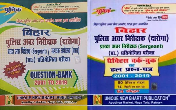 Bihar Police Daroga (SI) Sergeant Prarambhik Pariksha Practice Work Book 64 Sets + Question Bank 2001 To 2019 14 Sets