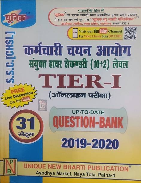 Ssc Chsl Tier -1 Cbt Question Bank Up To Date 2019-20 31 Sets