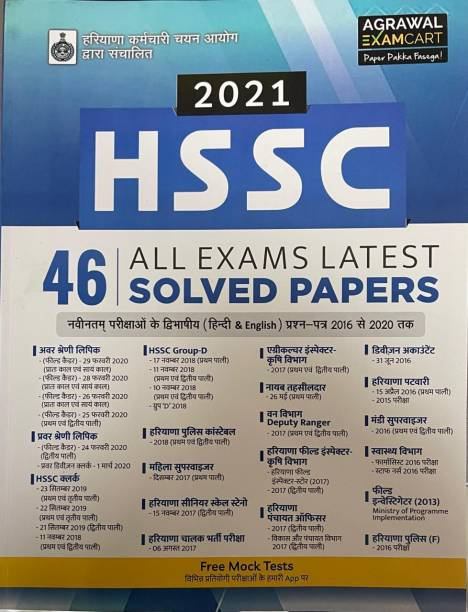 Hssc 2021 46 All Exams Latest Solved Papers