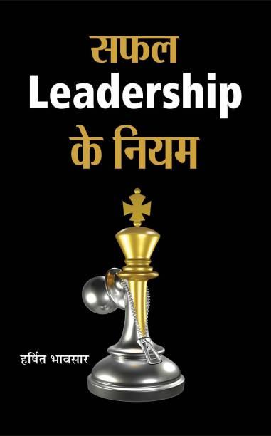 Safal Leadership Ke Niyam 1 Edition