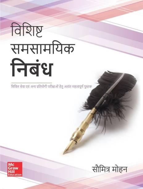 Vishisht Samsamyik Nibandh