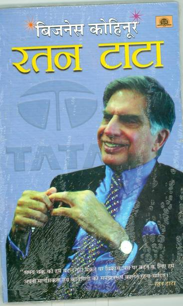 Business Kohinoor : Ratan Tata