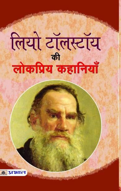 Leo Tolstoy Ki Lokpriya Kahaniyan 1 Edition