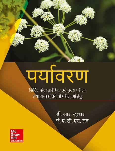 Paryavaran for Civil Seva Prarambhik Evam Mukhy Pariksha